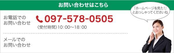 お電話でのお問い合わせは097-578-0505。